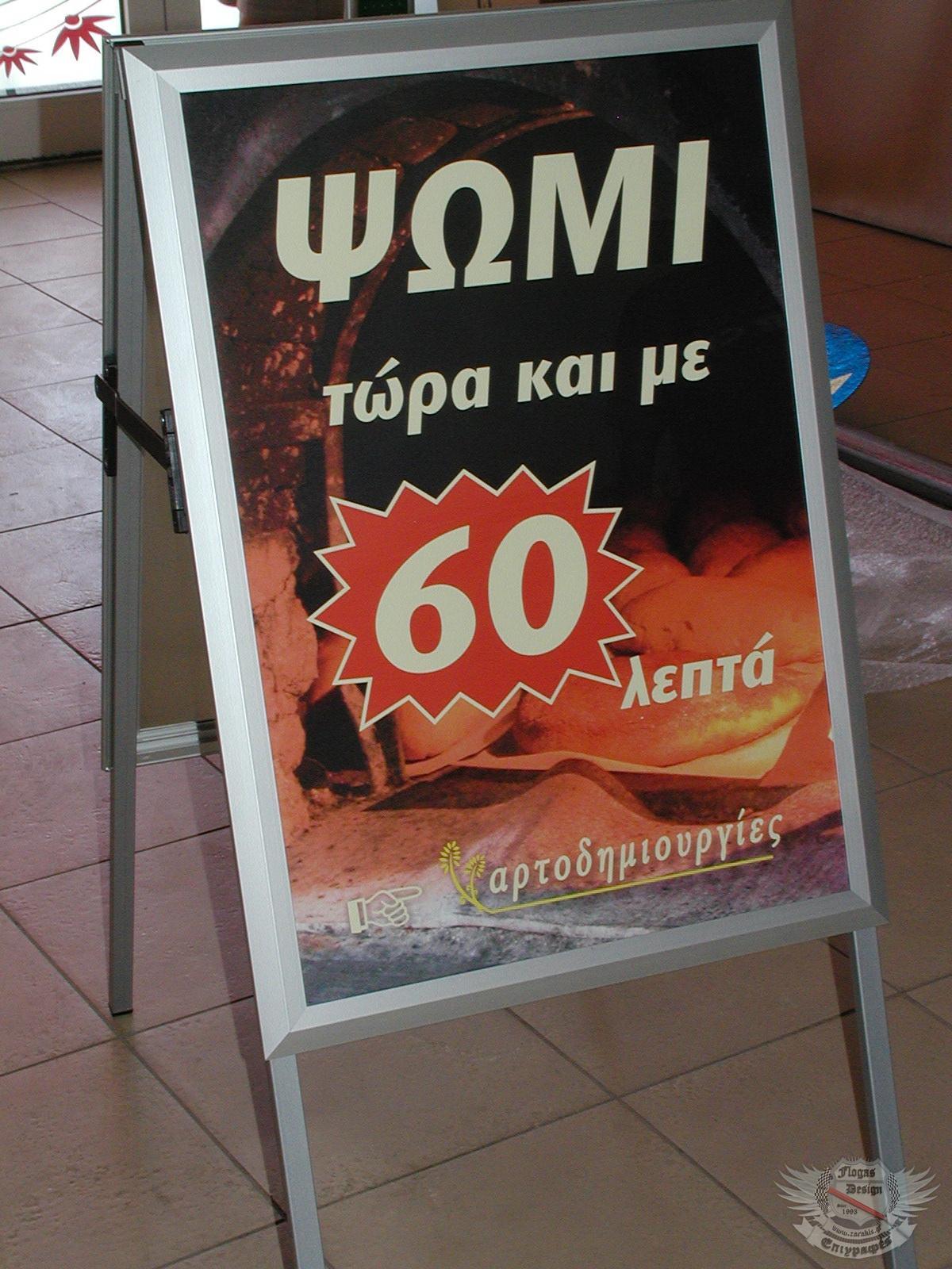 ΣΤΑΝΤ ΠΕΖΟΔΡΟΜΙΟΥ,stant pezodromiou