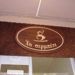 ΞΥΛΙΝΗ ,ΕΠΙΓΡΑΦΗ,ξυλινη,χαραξη,ξυλο,cafe,epigrafi