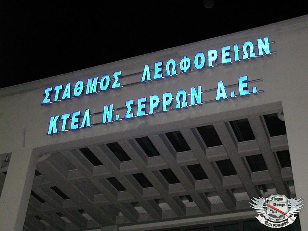 foteini epigrafi ktel,γραμματα σε επιγραφη για κτελ
