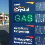 GAS,LED,SIGN,led,φωτεινη,επιγραφη,φωτεινη