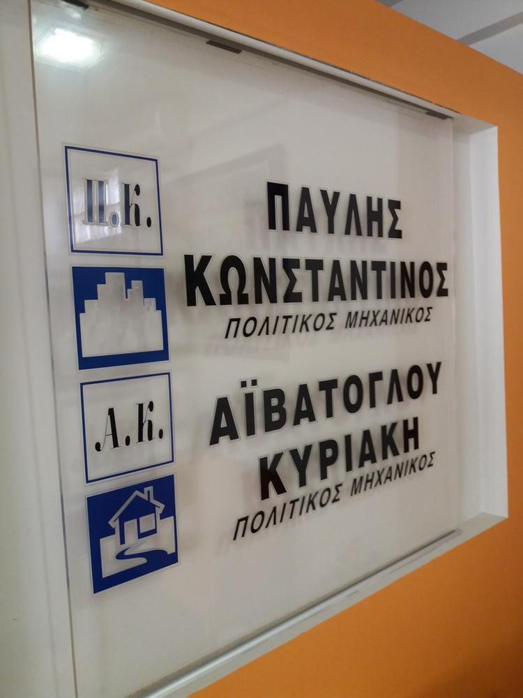 plexiglass ,ΕΠΙΓΡΑΦΗ,ΓΡΑΜΜΑΤΑ, ΓΡΑΦΕΙΟΥ