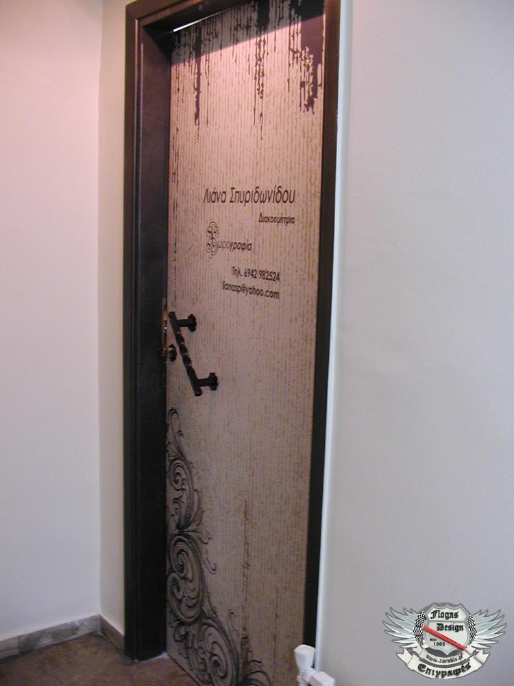 πορτες,διακόσμηση,αλλαγή σχεδιου πορτας, επιδιόρθωση πορτας,εκτυπωση