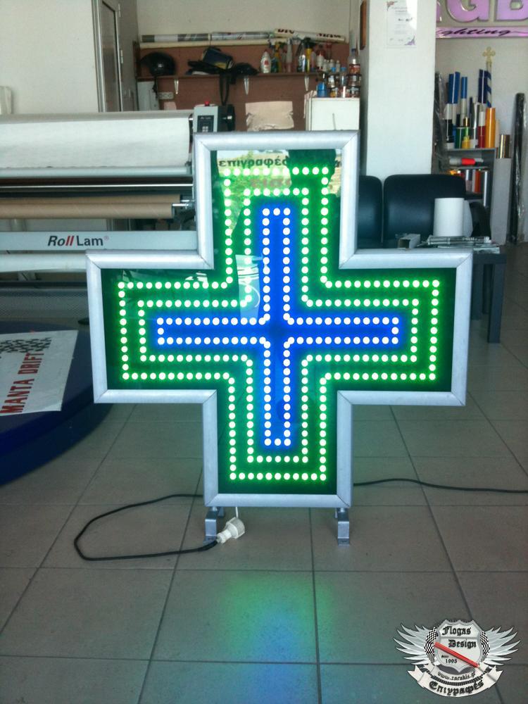 ΦΩΤΕΙΝΟΊ,ΣΤΑΥΡΟΣ ,LED,ΦΩΤΕΙΝΟΣ,σταυρος,φαρμακειου