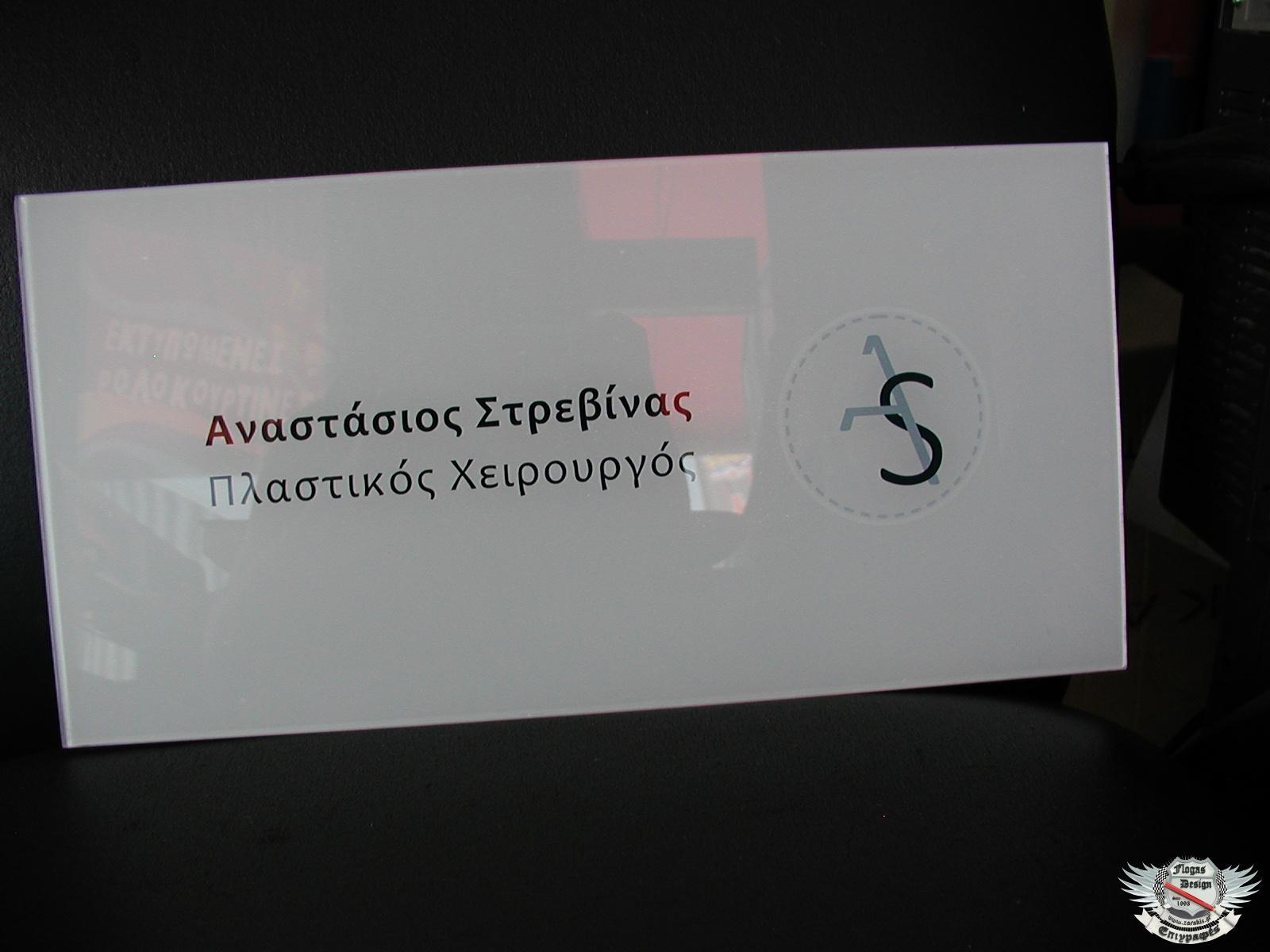 PLEXIGLASS ΚΑΙ ΑΥΤΟΚΟΛΛΗΤΑ ΒΙΝΥΛΙΑ