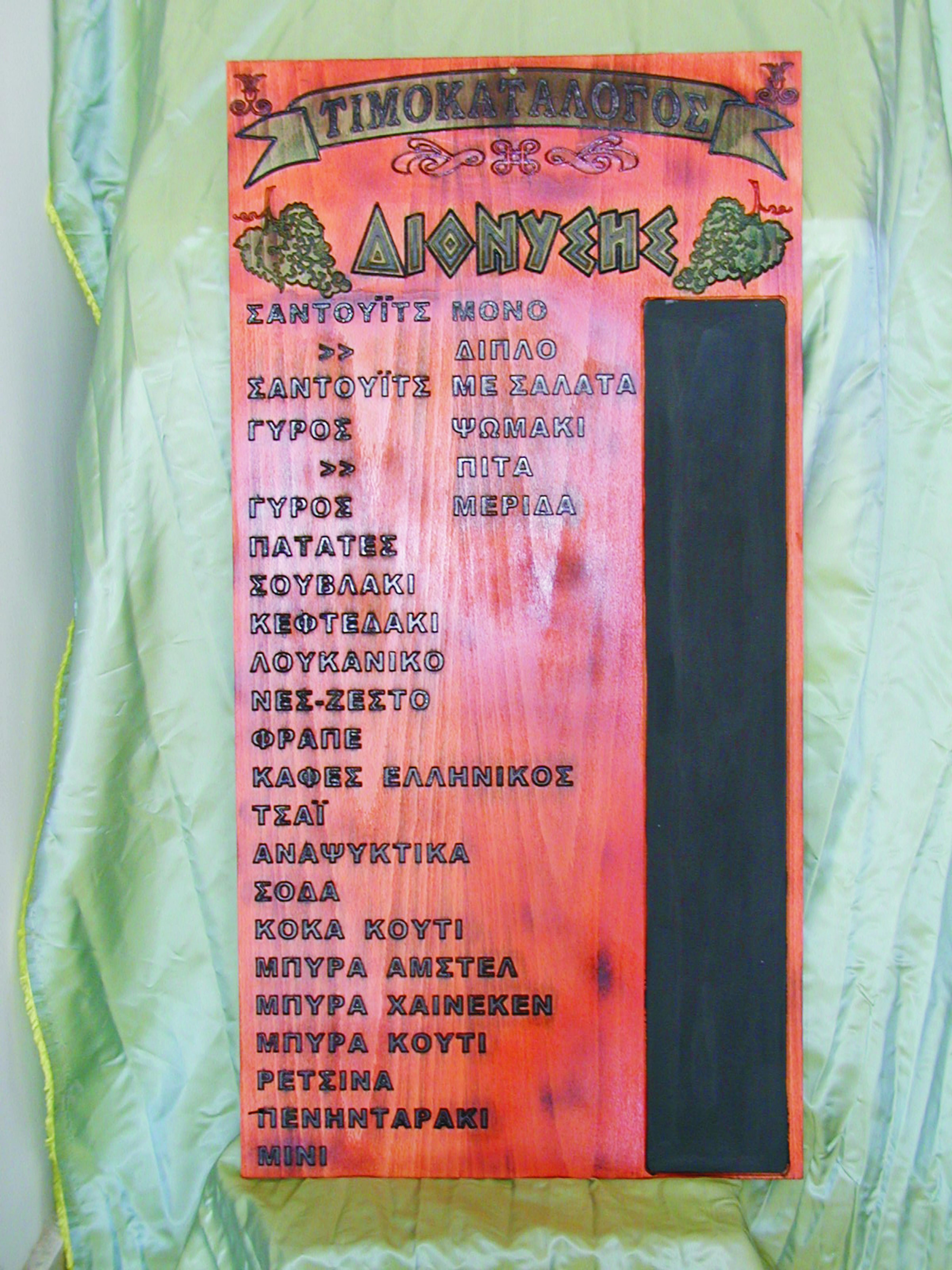 τιμοκαταλογος ,ξυλινοσ,ταβερνα,timokatalogos,xilini,epigrafi,