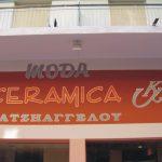ΓΡΑΜΜΑΤΑ PVC,grammata,γραμματα,επιγραφη