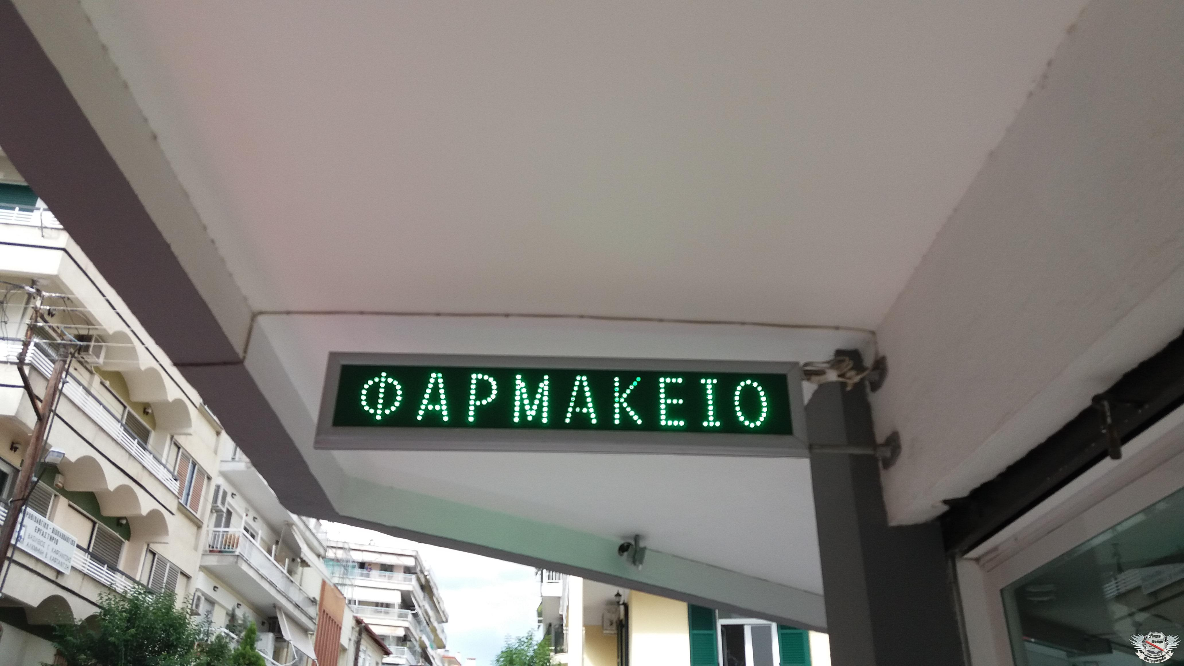 LED DISPLAY  - ΗΛΕΚΤΡΟΝΙΚΗ ΕΠΙΓΡΑΦΗ