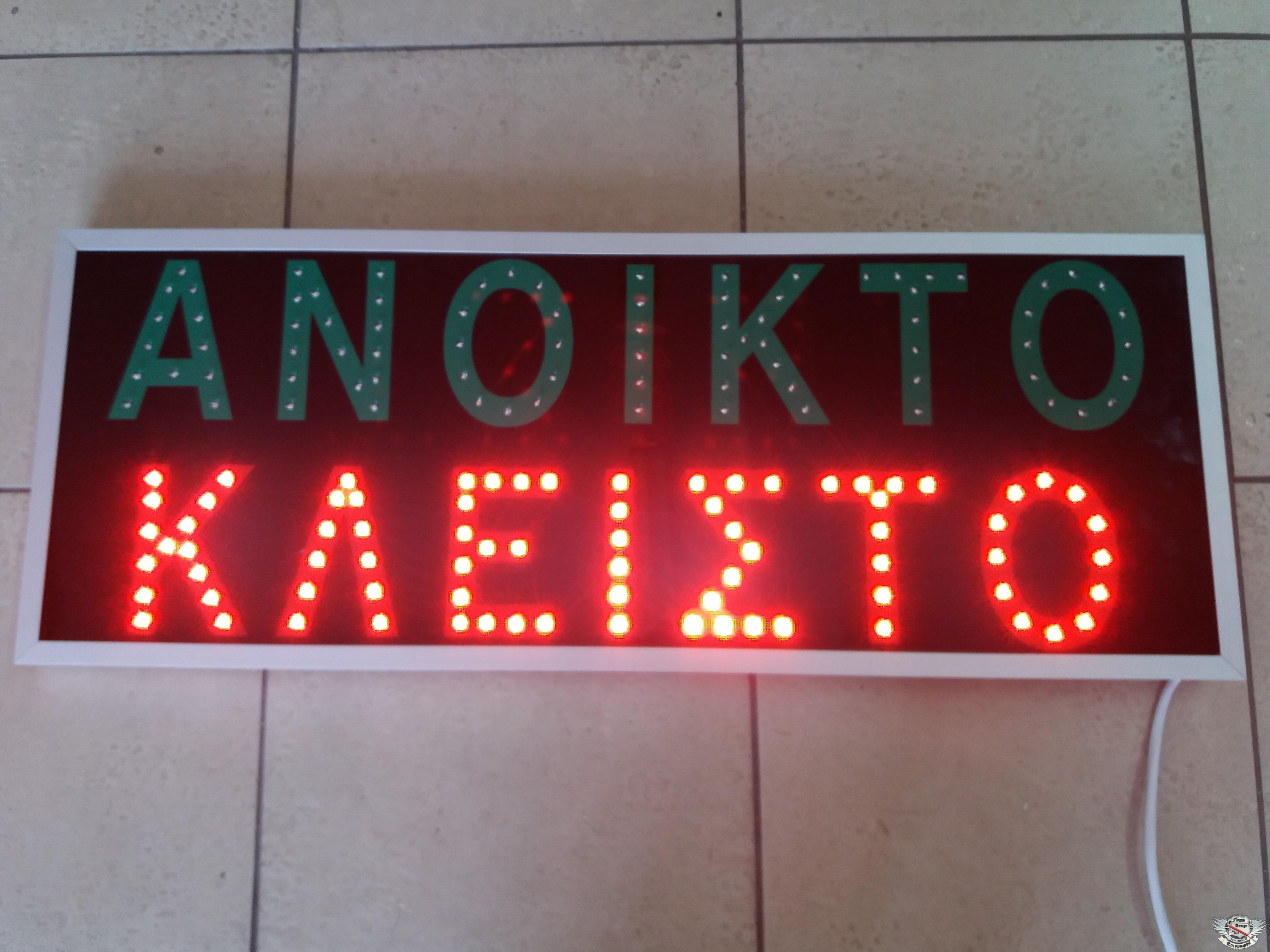 ΕΠΙΓΡΑΦΗ-  LED - ΑΝΟΙΧΤΟ -  ΚΛΕΙΣΤΟ
