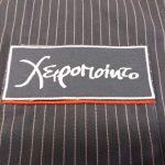 ΚΕΝΤΗΜΕΝΟ ΛΟΓΟΤΥΠΟ ΣΕ ΜΠΛΟΥΖΑΚΙ , ΚΕΝΤΗΜΑ , KENTIMA