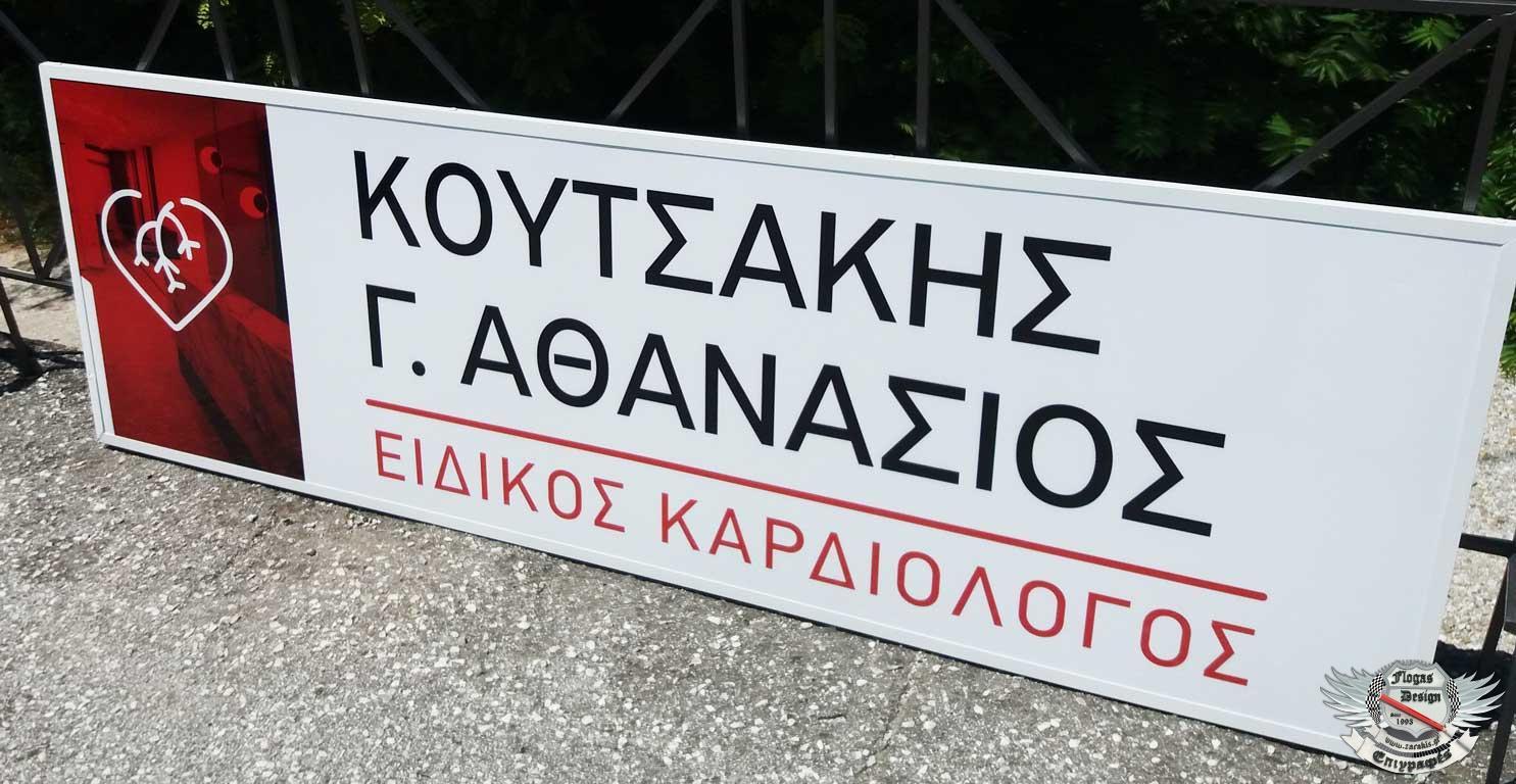 ΜΕΤΑΛΛΙΚΗ ΕΠΙΓΡΑΦΗ ΙΑΤΡΕΙΟΥ