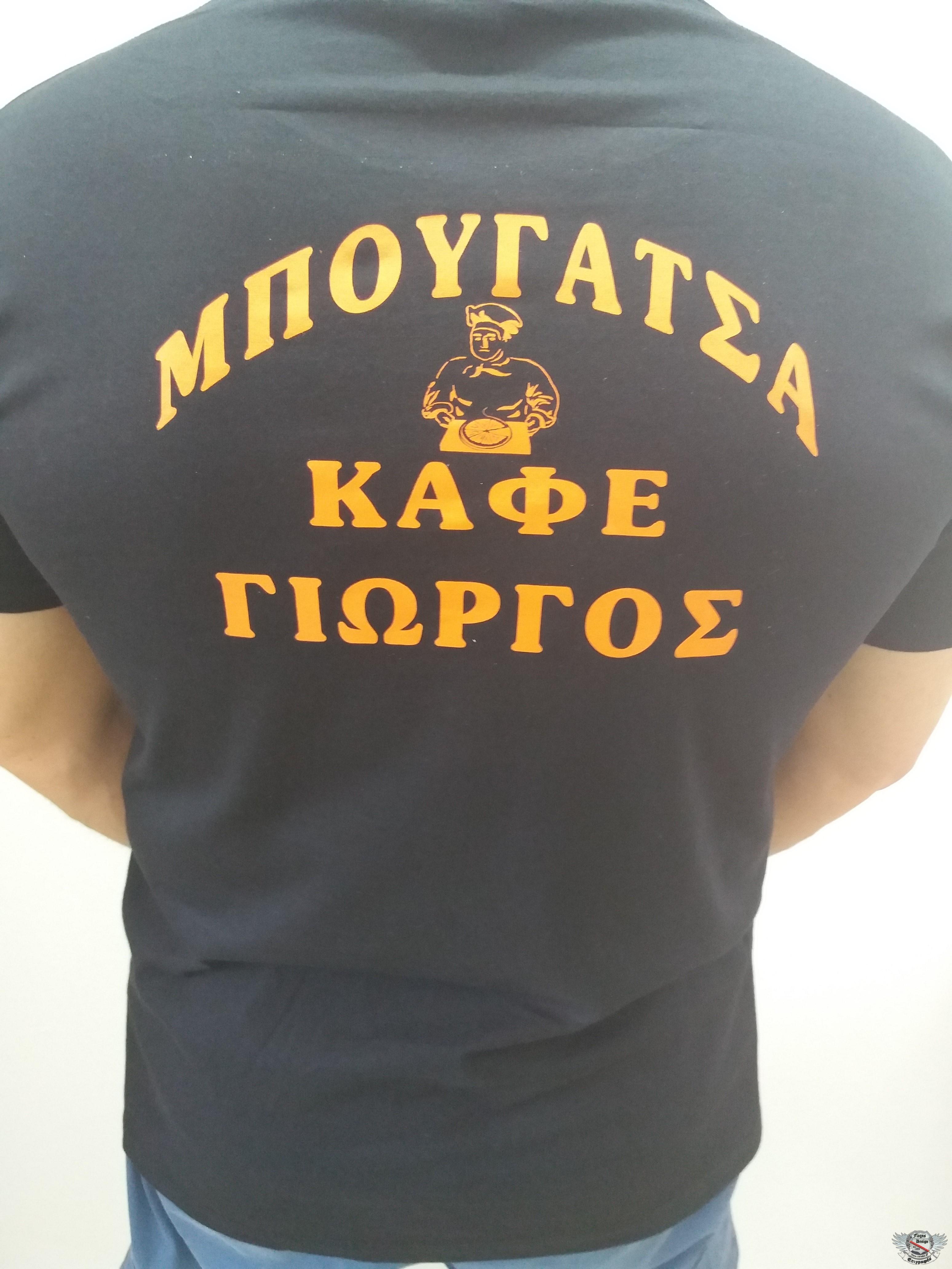 ΕΚΤΥΠΩΜΕΝΟ T SHIRT