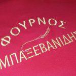 ΚΕΝΤΗΜΕΝΟ ΛΟΓΟΤΥΠΟ ΣΕ T-SHIRT