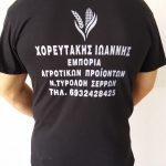 ΛΟΓΟΤΥΠΟ ΜΕΤΑΞΟΤΥΠΙΑΣ ΣΕ T-SHIRT