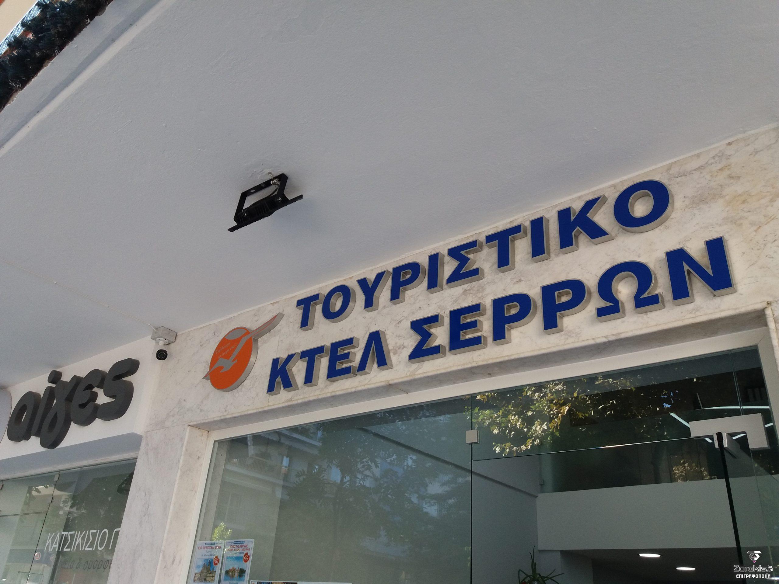 ΤΡΙΣΔΙΑΣΤΑΤΑ ΜΕΤΑΛΛΟΠΛΑΣΤΙΚΑ ΓΡΑΜΜΑΤΑ