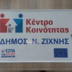 PLEXIGLASS KAI AYTOKOΛΛΗΤΟ ΒΙΝΥΛΙΟ