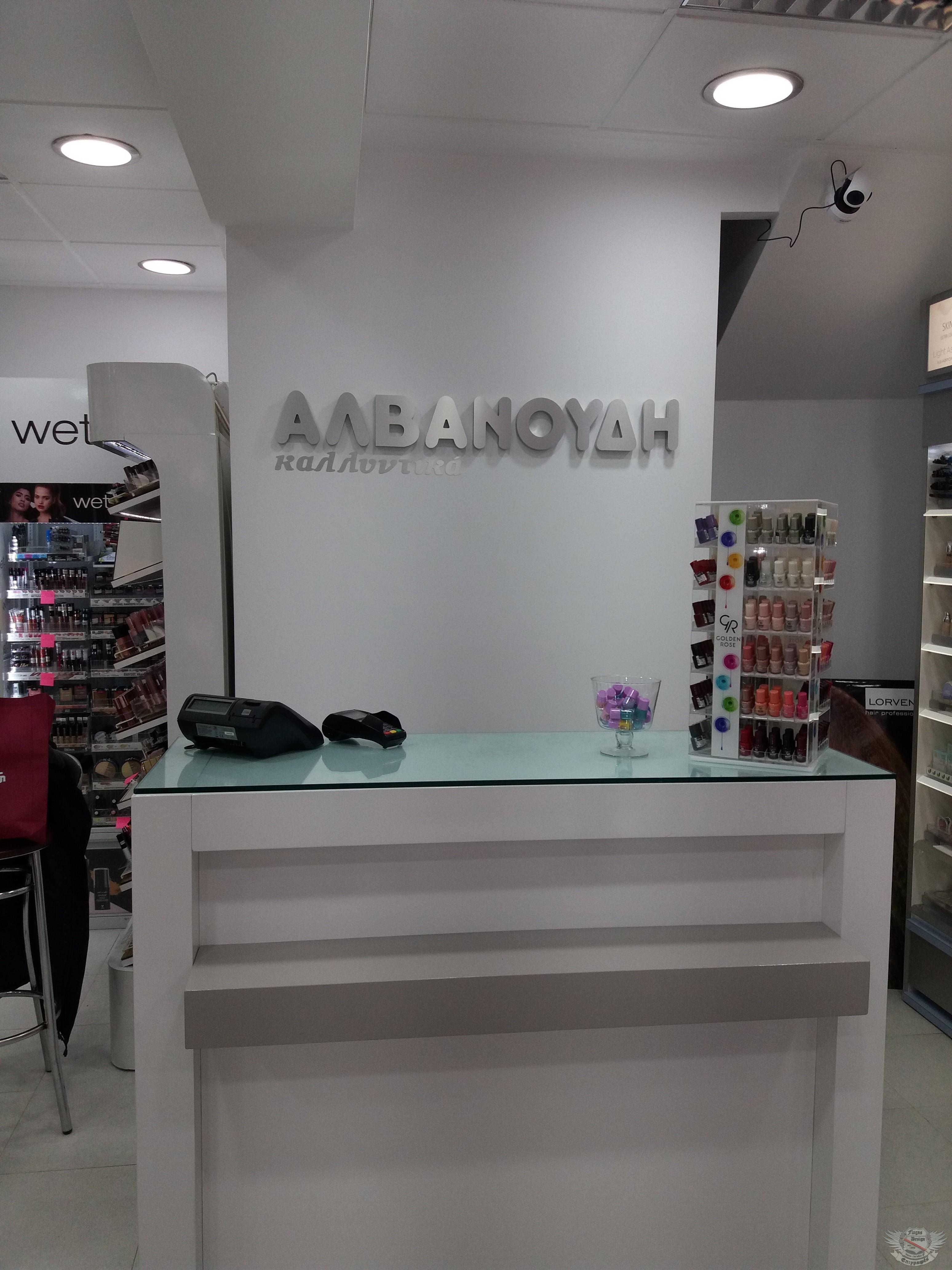 ΜΕΤΑΛΛΙΚΑ ΓΡΑΜΜΑΤΑ - ΑΛΟΥΜΙΝΙΟΥ