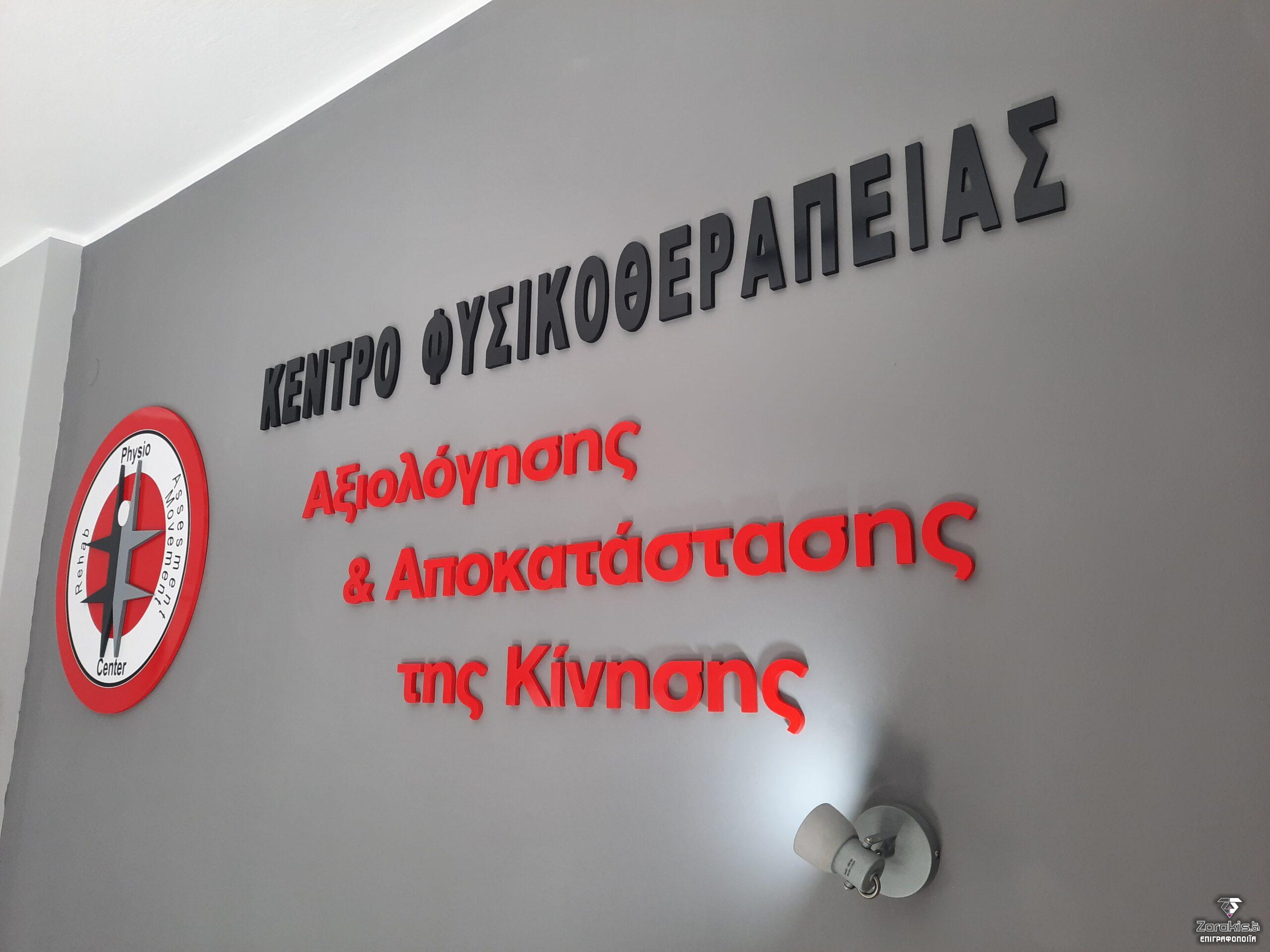 ΒΑΜΜΕΝΑ PVC ΓΡΑΜΜΑΤΑ