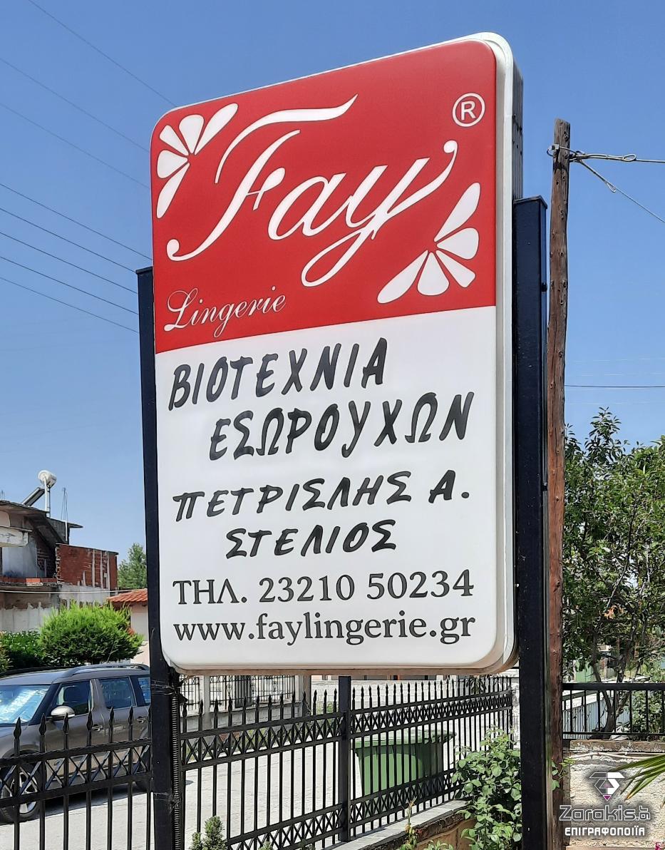 ΦΩΤΕΙΝΉ ΕΠΙΓΡΑΦΗ