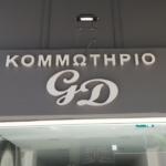 ΕΠΙΓΡΑΦΗ ΑΠΟ 3D ΓΡΑΜΜΑΤΑ