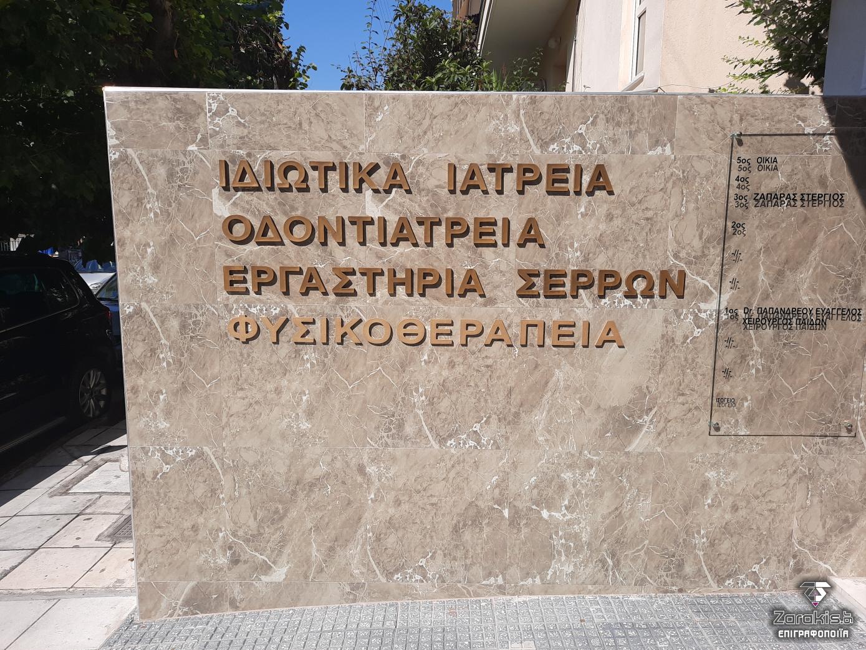 PVC ΓΡΑΜΜΑΤΑ