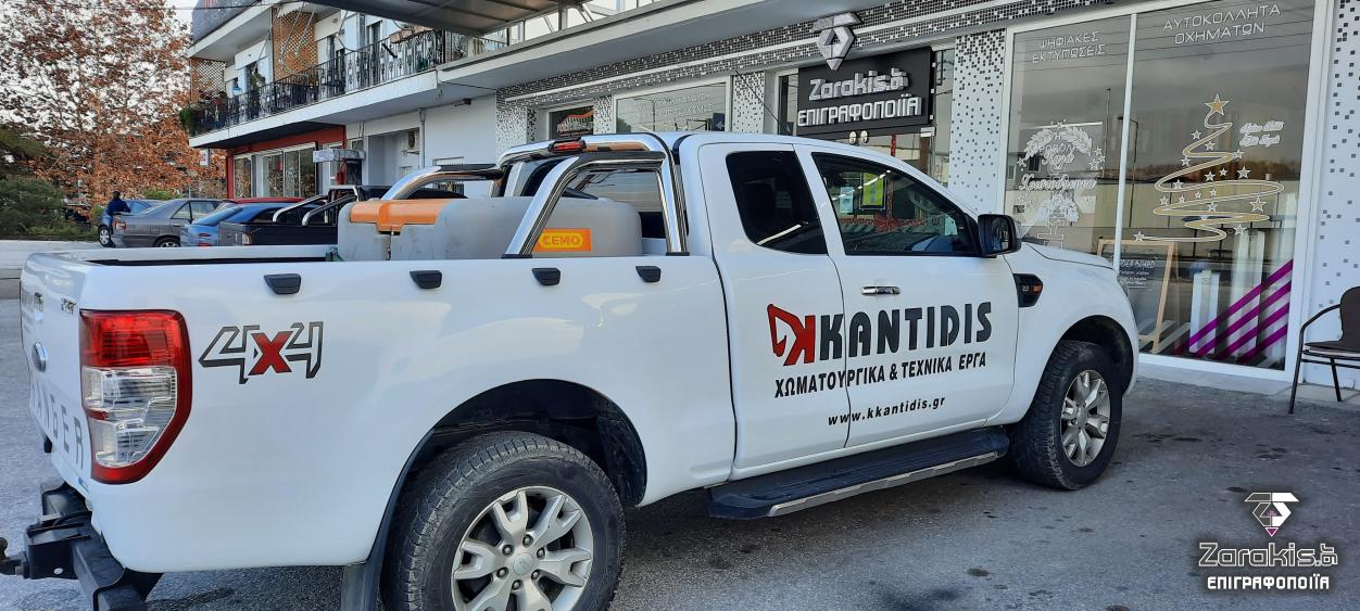 ΝΤΥΣΙΜΟ ΕΠΑΓΓΕΛΜΑΤΙΚΟΥ ΟΧΗΜΑΤΟΣ