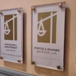 PLEXIGLASS ΚΑΙ ΑΥΤΟΚΟΛΛΗΤΟ ΒΙΝΥΛΙΟ
